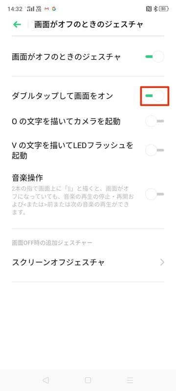 OPPO_A5_2020_ダブルタップして画面をオン