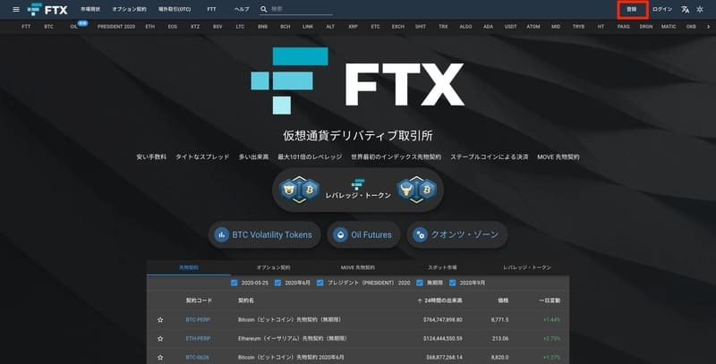 FTX_登録