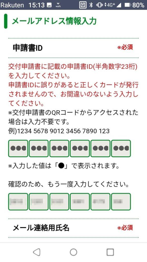 マイナンバーカード_スマホ申請_メールアドレス情報入力_申請書ID