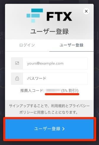 FTX_ユーザー登録