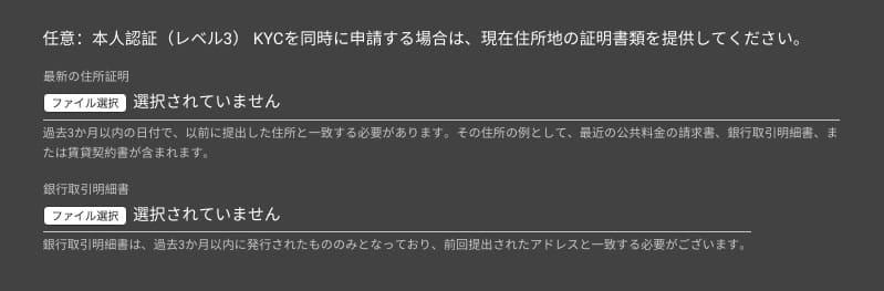 FTX_本人認証(レベル3)
