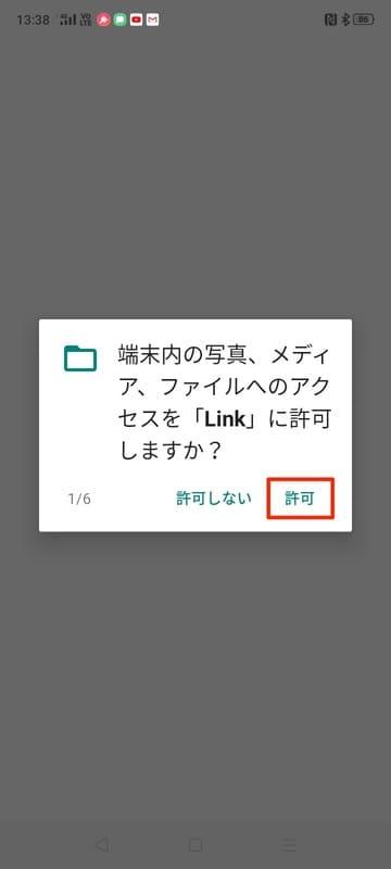 OPPO_A5_2020_Rakuten_Linkアプリ_サービスの許可