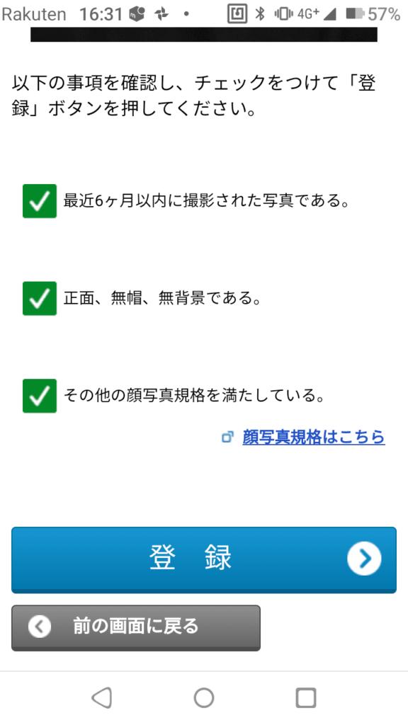 マイナンバーカード_スマホ申請_顔写真登録_登録