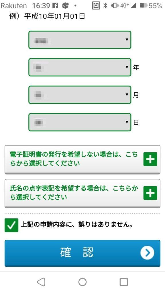 マイナンバーカード_スマホ申請_顔写真登録_確認