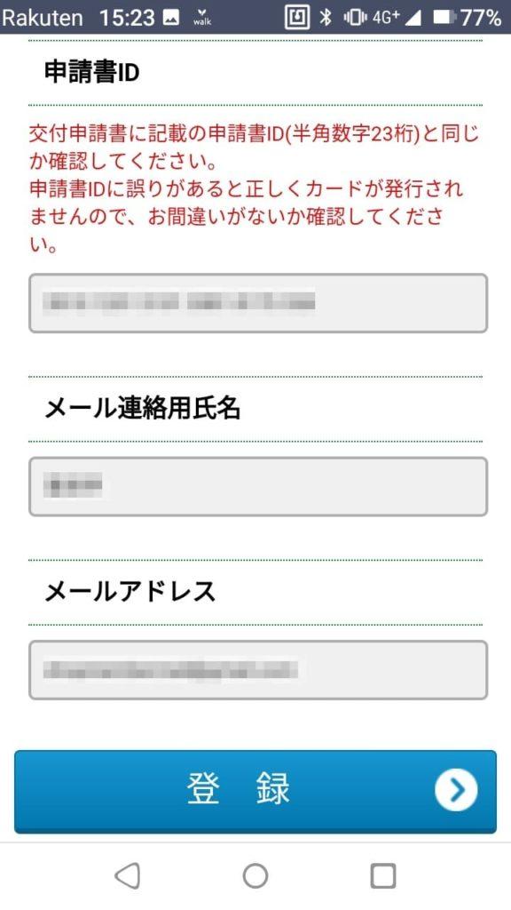 マイナンバーカード_スマホ申請_メールアドレス情報入力_登録