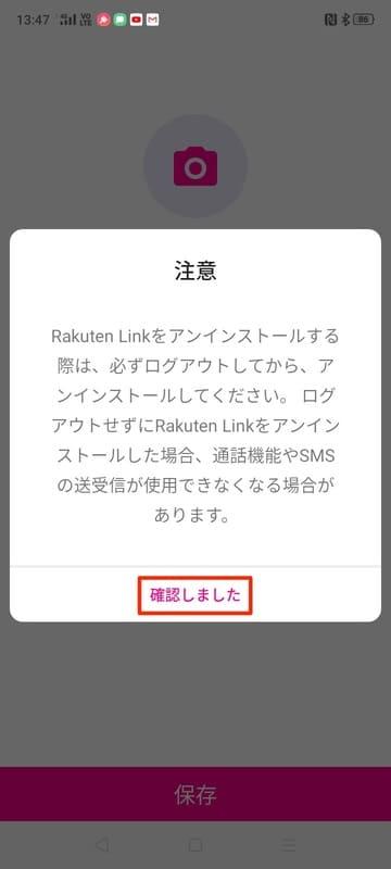 OPPO_A5_2020_Rakuten_Linkアプリ_注意