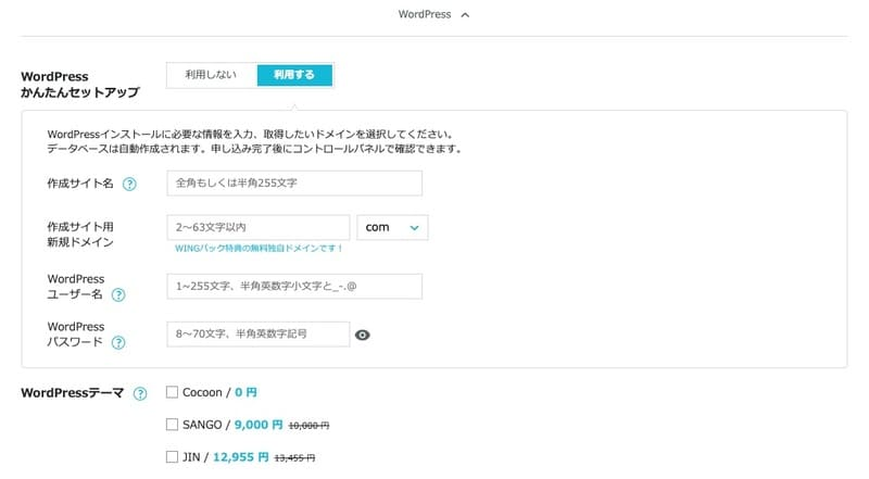 ConoHaコントロールパネル_WordPressかんたんセットアップ