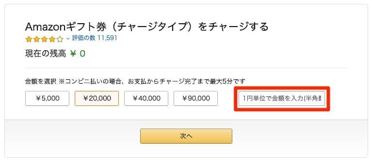 Amazon_co_jp__アカウントにチャージ