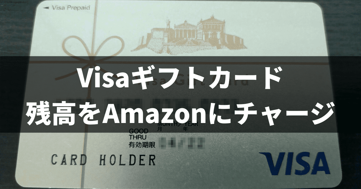 Visaギフトカード_残高をAmazonにチャージ