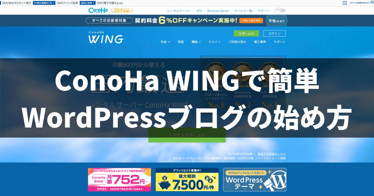 ConoHa WINGで簡単_WordPressブログの始め方