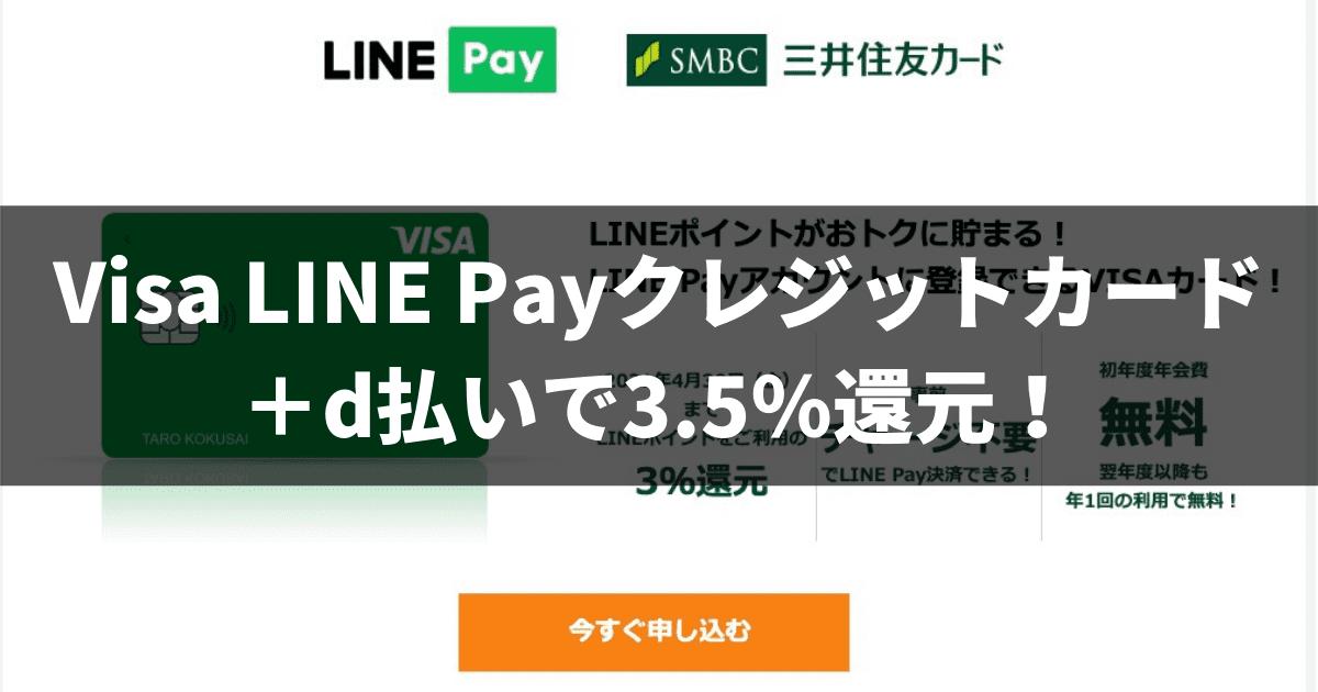 Visa LINE Payクレジットカード+d払いで3.5%還元!