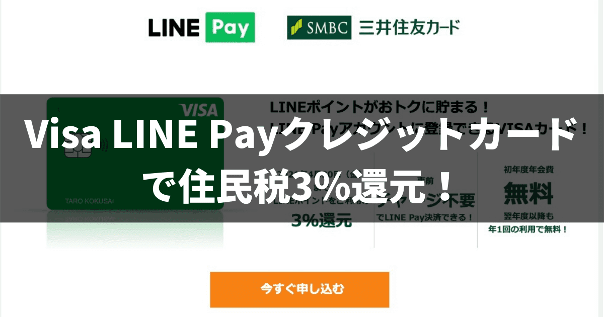 Visa LINE Payクレジットカードで住民税3%還元!