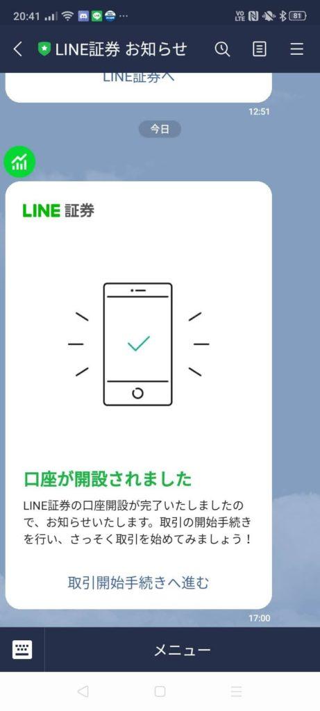 LINE証券_取引開始手続き