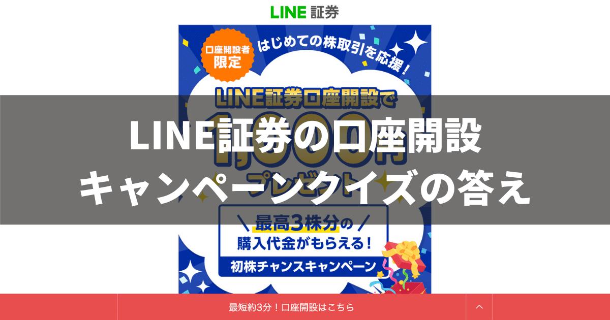 LINE証券の口座開設_キャンペーンクイズの答え