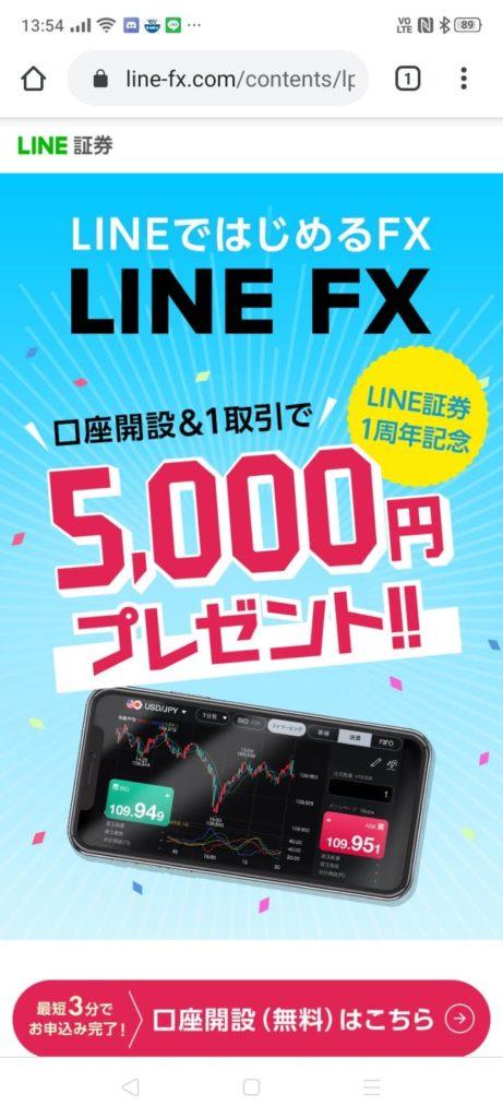 LINE証券_口座開設