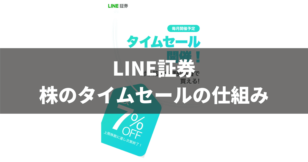 LINE証券_株のタイムセールの仕組み