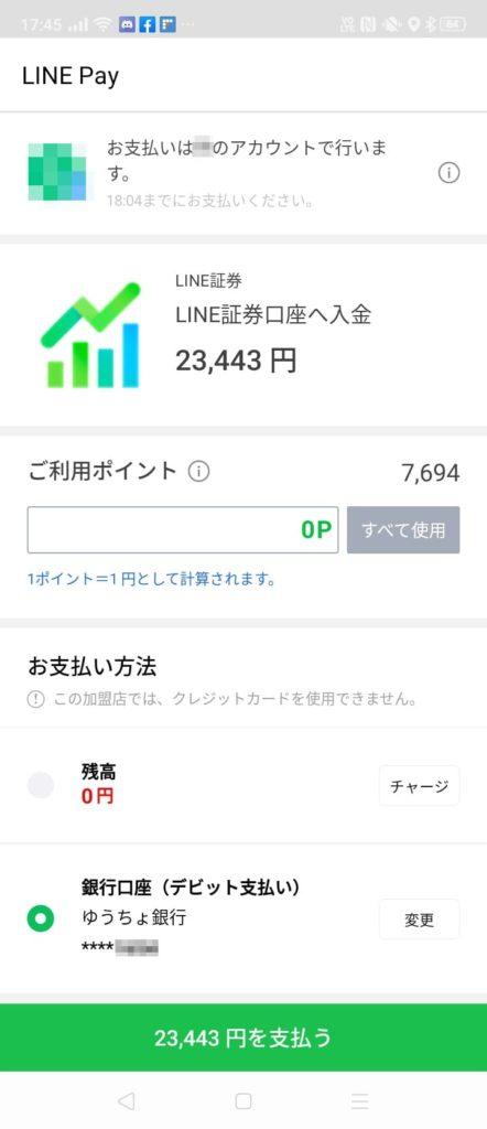 LINE証券 株のタイムセール