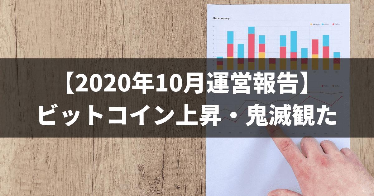 【2020年10月運営報告】ビットコイン上昇・鬼滅観た