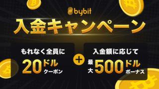 入金キャンペーン_最大500ドルボーナス