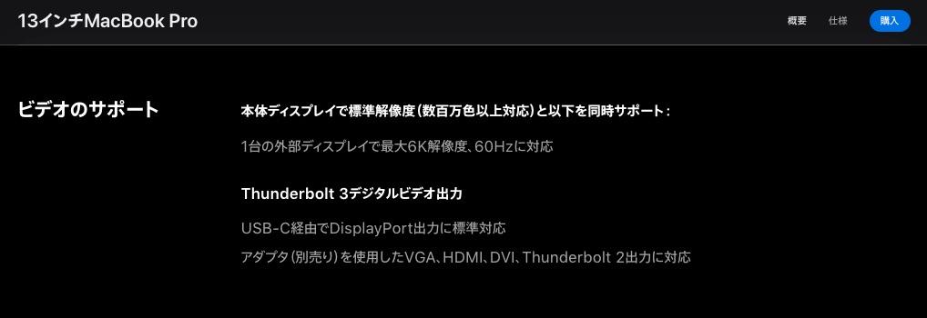 13インチMacBook_Pro_-_仕様_-_Apple(日本)
