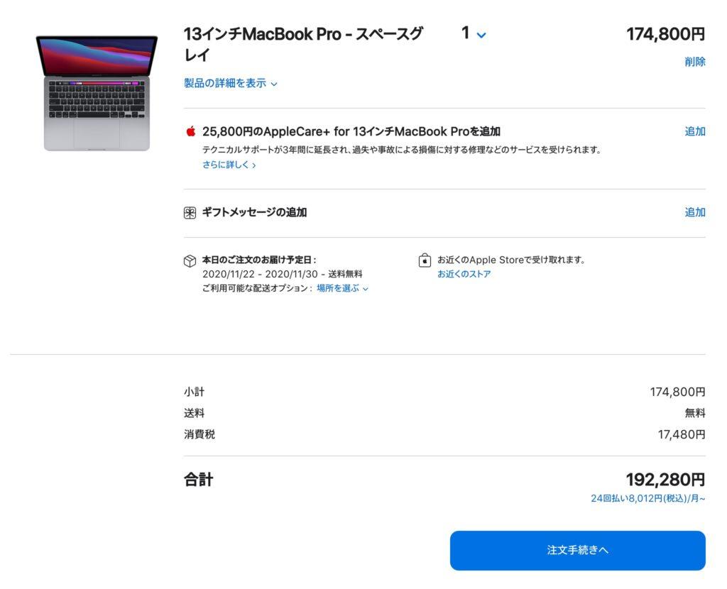 M1チップ_MacBook Pro