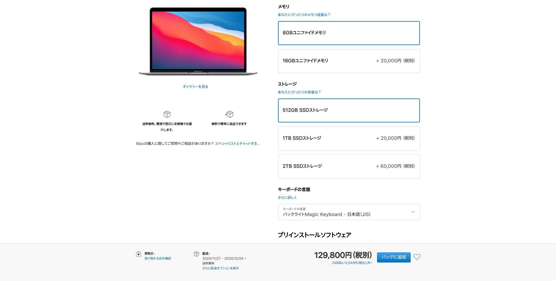 Apple M1チップ搭載13インチMacBook Air - スペースグレイ - Apple(日本)