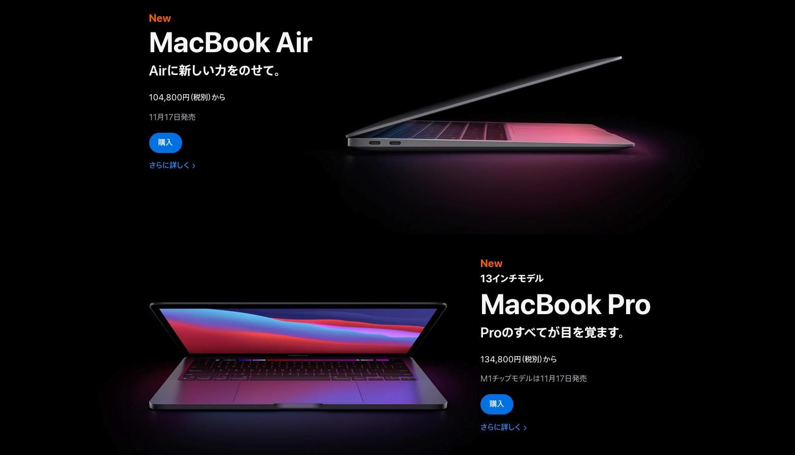 Apple M1チップ搭載MacBook Air