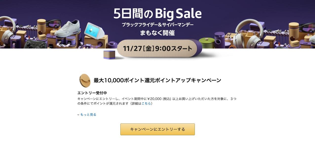 5日間のBig_Sale__Amazon_ブラックフライデー_サイバーマンデー_2020