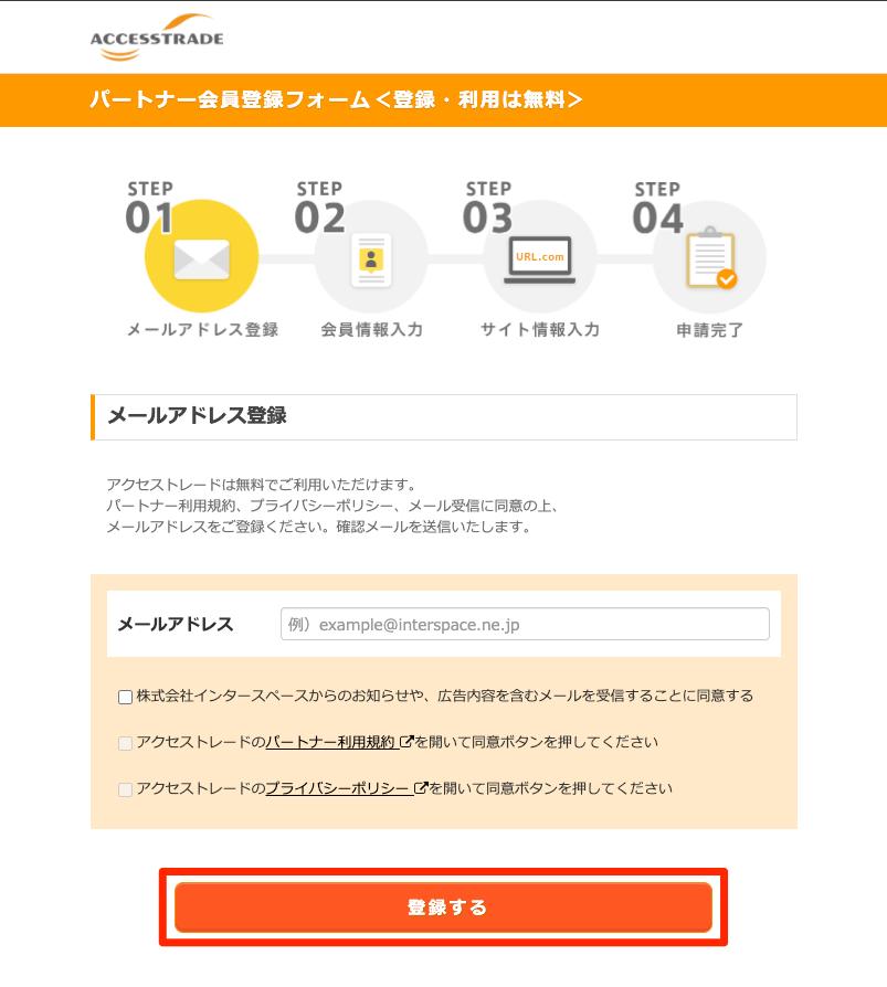 02_アクセストレード_パートナー登録フォーム