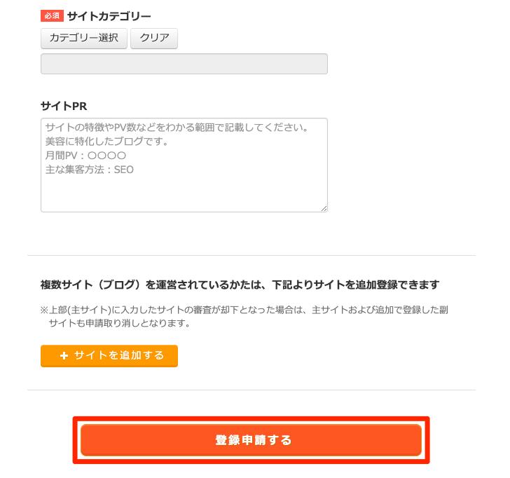 アクセストレード_サイト情報入力
