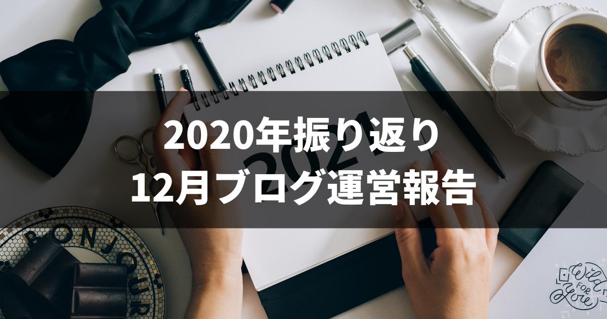 2020年振り返り_12月ブログ運営報告