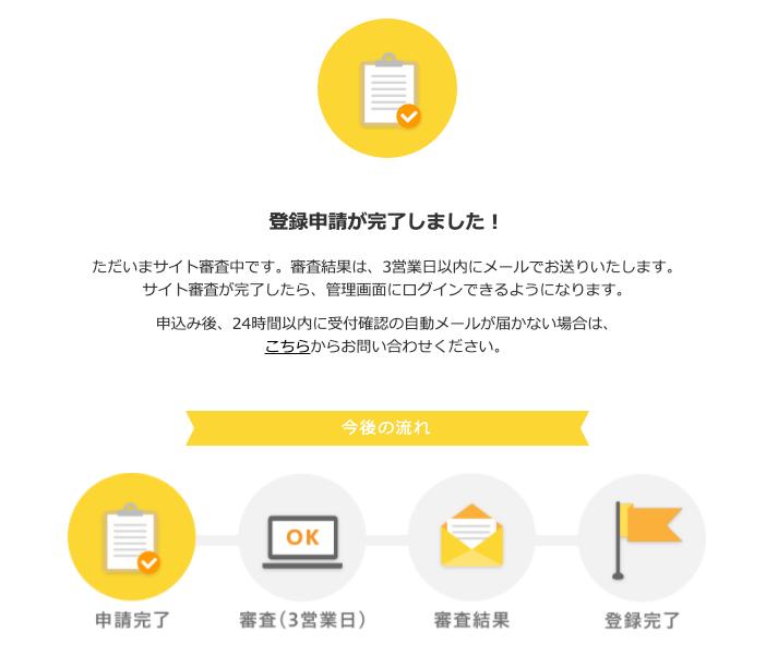 アクセストレード_登録申請が完了