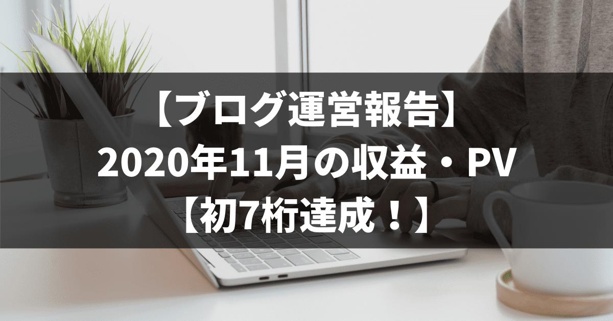 【ブログ運営報告】2020年11月の収益・PV【初7桁達成!】