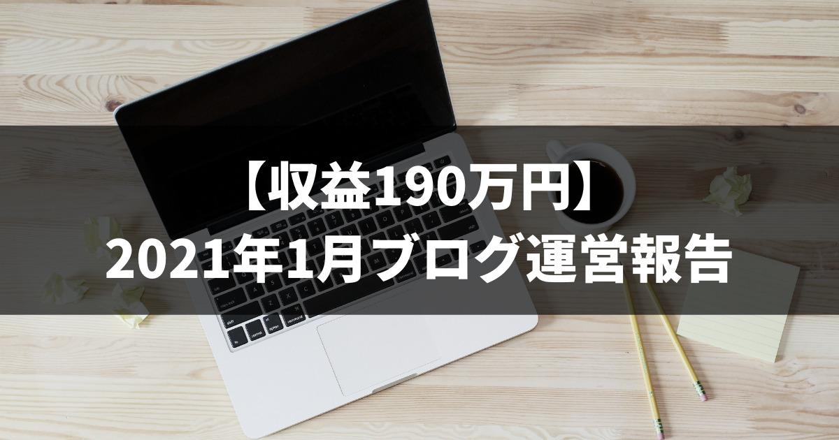 【収益190万円】2021年1月ブログ運営報告