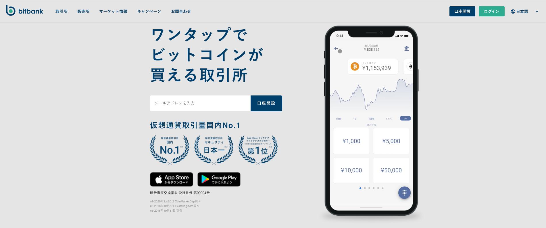 ビットバンク_bitbank____ビットコインが購入できる暗号資産_仮想通貨_取引所