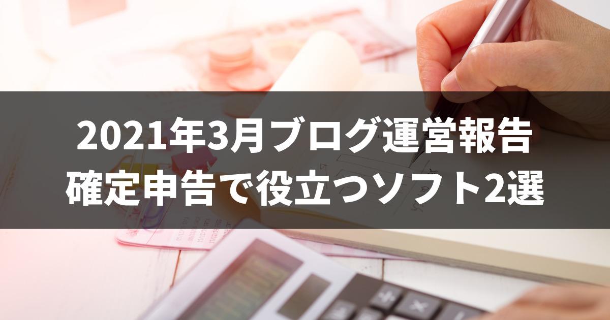 2021年3月ブログ運営報告_確定申告で役立つソフト2選