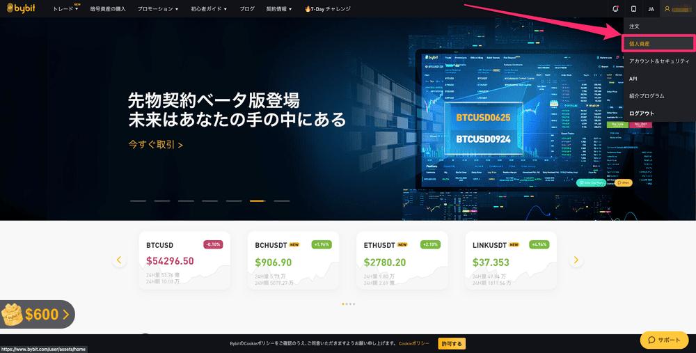 Bybit_資産交換_個人資産