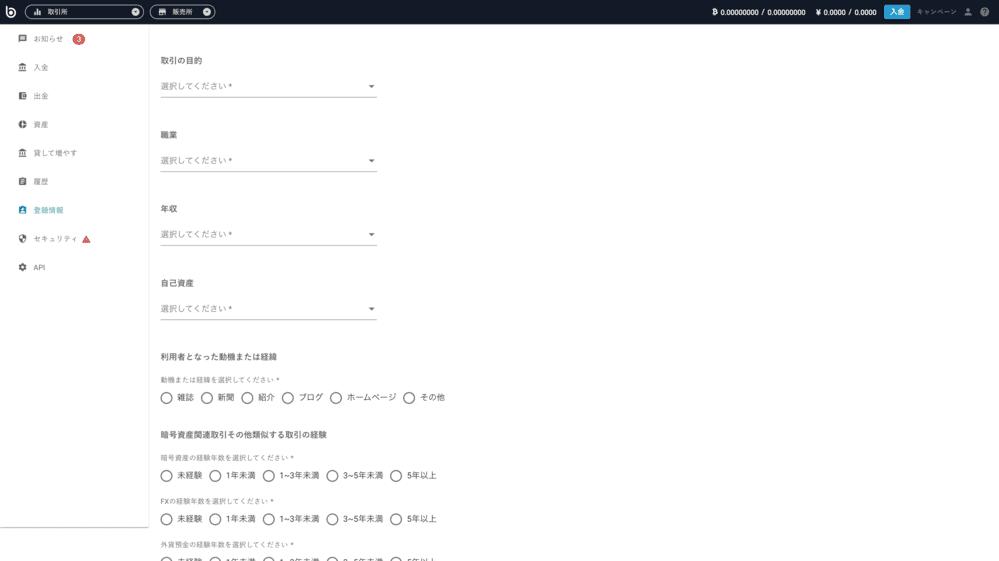 ビットバンク_bitbank_基本情報登録2