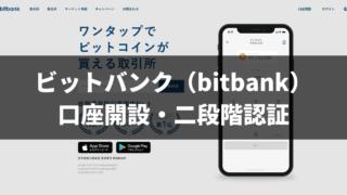 ビットバンク(bitbank)口座開設・二段階認証