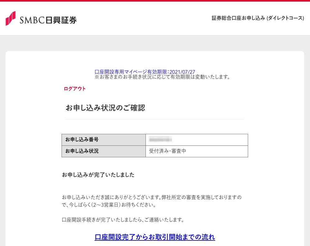 14_ホーム|口座開設マイページ|SMBC日興証券