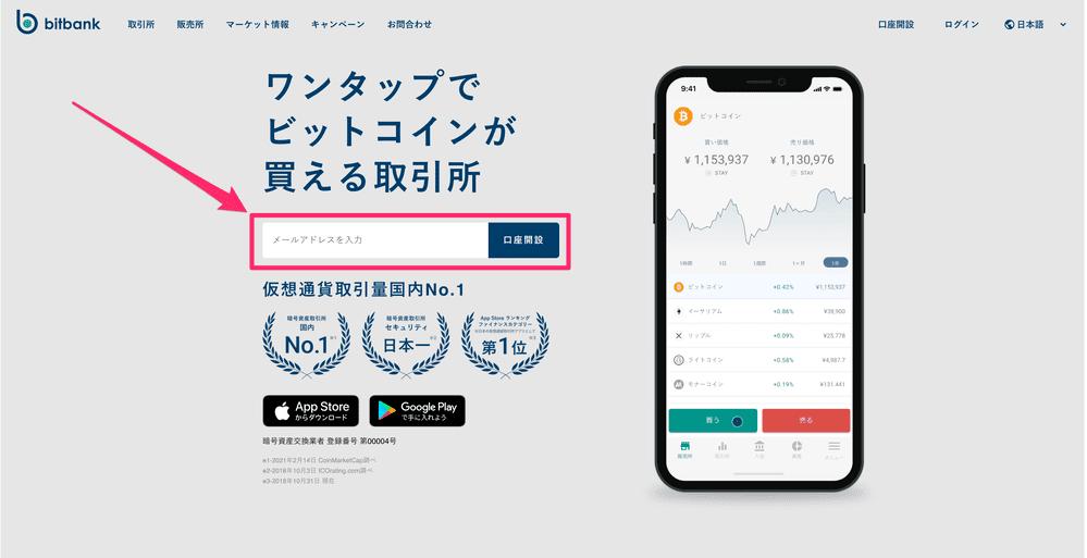 ビットバンク_bitbank_口座開設