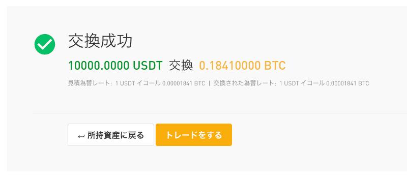 Bybit_交換成功