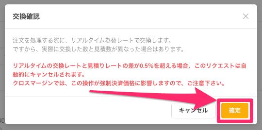 Bybit_交換確認