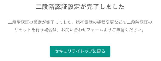 ビットバンク_bitbank_二段階認証設定が完了