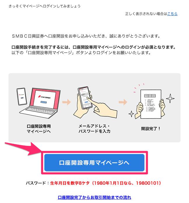 13_【口座開設】マイページへのログインのお願い_-_tomy01ma_gmail_com_-_Gmail