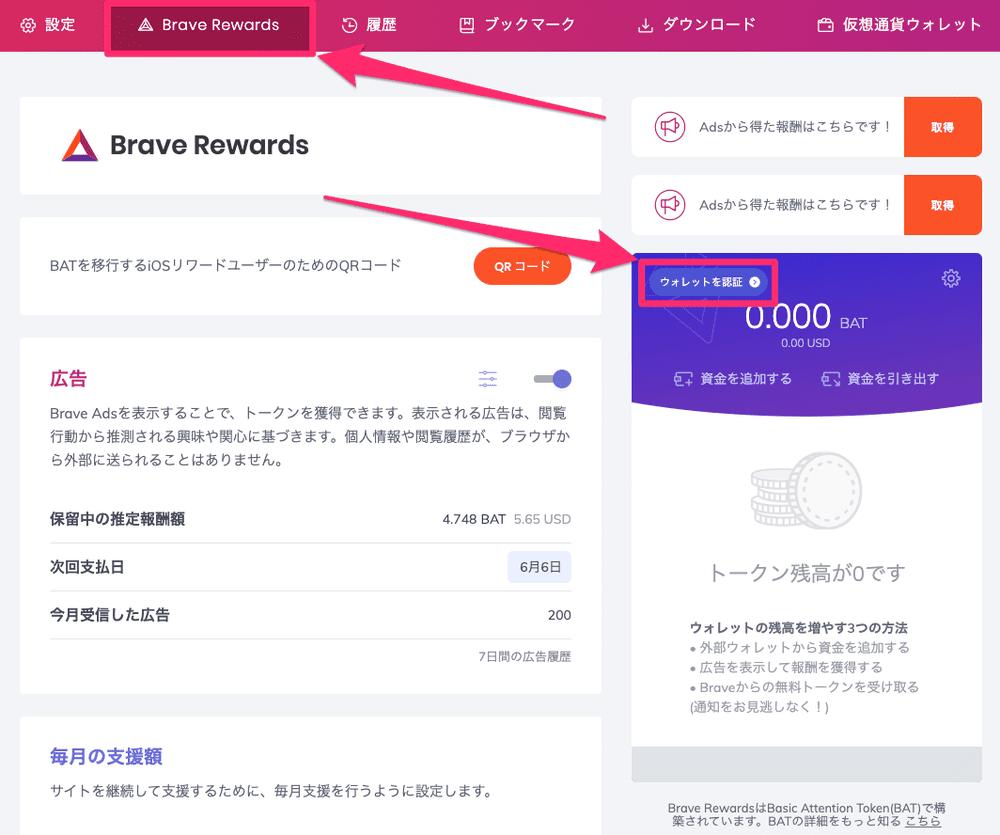 Brave_Rewards