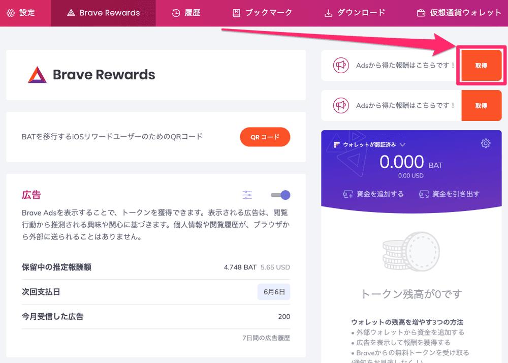 Brave_Rewards_bitFlyer