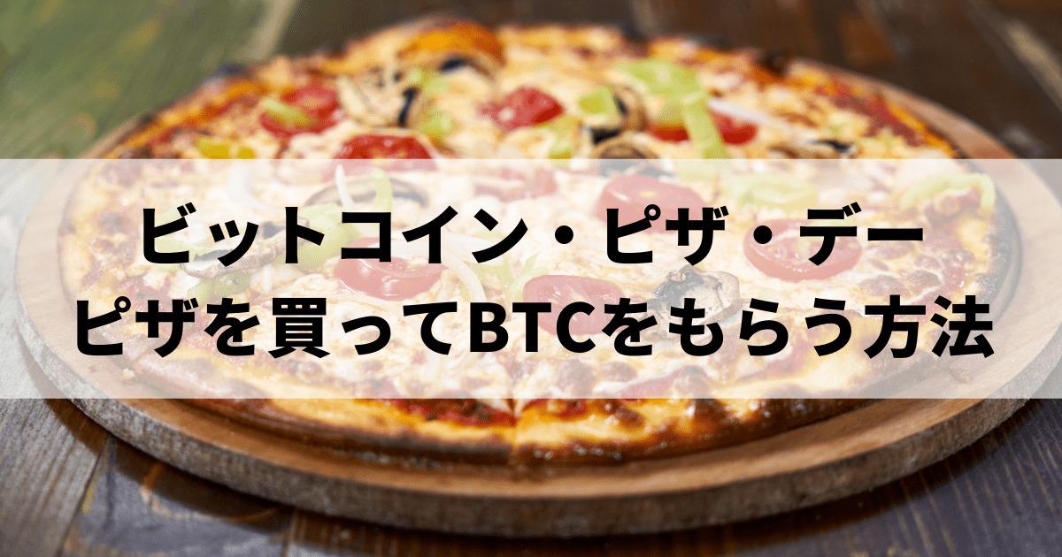 ビットコイン・ピザ・デー_ピザを買ってBTCをもらう方法