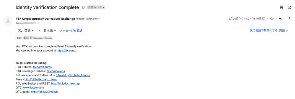 FTX_本人確認完了メール