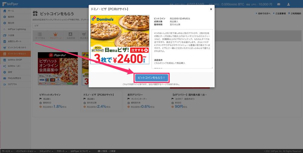 ビットコイン・ピザ・デー_bitFlyer_ビットコインをもらう